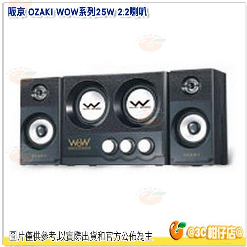 阪京 OZAKI WOW系列 25W 2.2喇叭 三件式喇叭 全木質音箱 立體聲