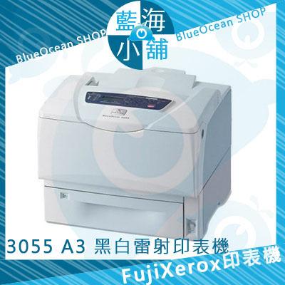 FujiXerox 富士全錄 DocuPrint 3055 A3 黑白雷射印表機
