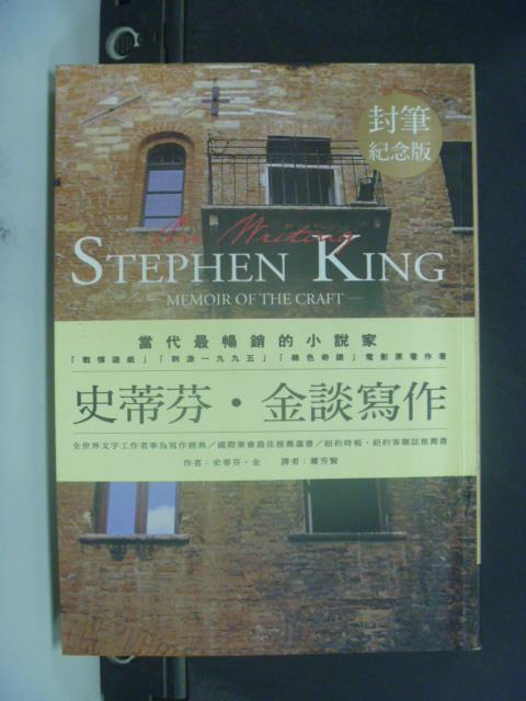 【書寶二手書T1/文學_KJD】史蒂芬.金談寫作_史蒂芬.金