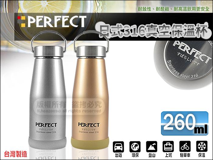 快樂屋♪ 台灣製 PERFECT 318828 日式醫療級 316不鏽鋼保溫杯 260cc 咖啡杯 另售象印 膳魔師 虎牌 牛頭牌