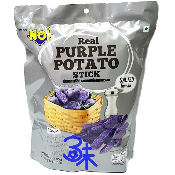 (泰國) NOi 馬鈴薯條-紫薯 1包 80 公克 特價 96 元 【 8850291106880】(NOI 馬鈴薯條 NO1嗆薯條 )
