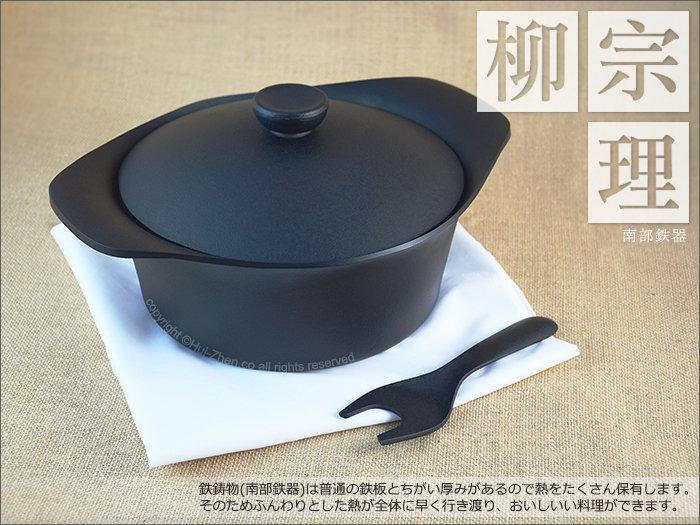 快樂屋♪ 日本製 SORI YANAGI 柳宗理 鑄鐵鍋.雙耳湯鍋 (深型) 22cm 附鐵蓋+掀蓋把手/牛排鍋.南部鐵器