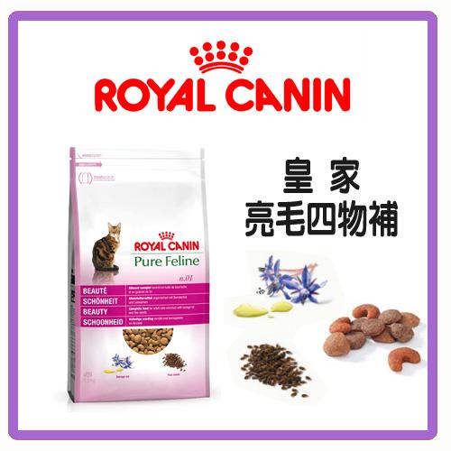 【力奇】Royal Canin 法國皇家 亮毛四物補 PF1 1.5kg-390元>可超取(A012N02)