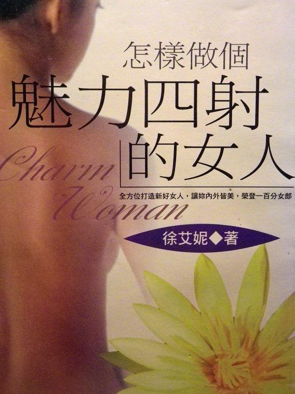 《怎樣做個魅力四射的女人》ISBN:9578452071│紅螞蟻圖書有限公司│徐 艾妮│些微泛黃