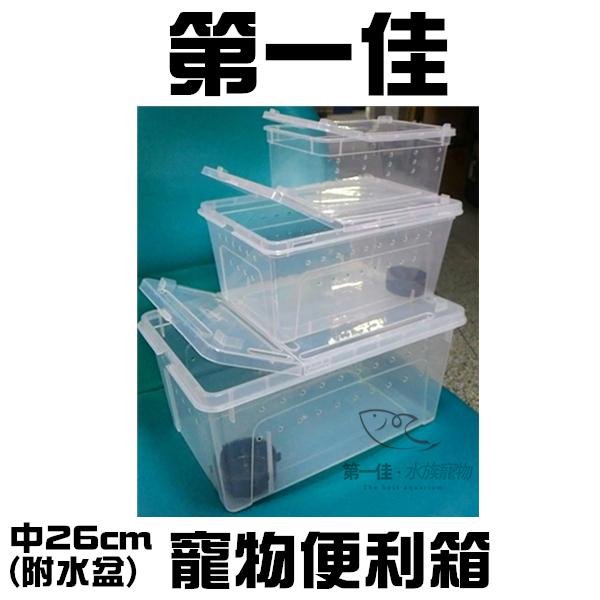 [第一佳水族寵物] 寵物便利箱-中26cm(附水盆)(大、中、小三款式) 可堆疊 可掀蓋 透氣孔
