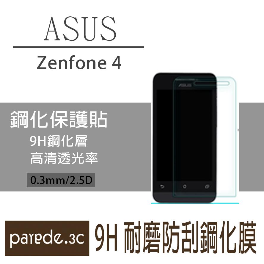 ASUS Zenfone4 9H鋼化玻璃膜 螢幕保護貼 貼膜 手機螢幕貼 保護貼【Parade.3C派瑞德】