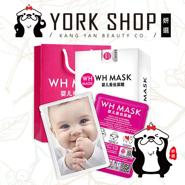 【姍伶】原廠正貨 WH MASK 嬰兒蠶絲面膜 (10片入/盒裝 + 原廠紙袋)