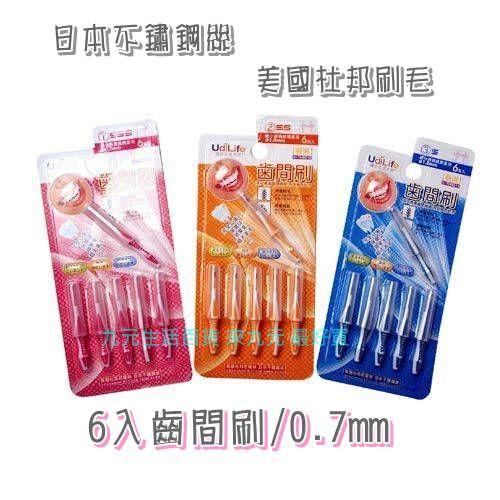 【九元生活百貨】6入齒間刷/0.7mm 牙間刷