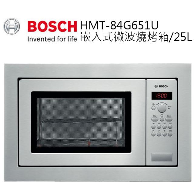 ★微波烤箱★ BOSCH 博世 嵌入式微波烤箱 HMT84G651U 公司貨 0利率 免運