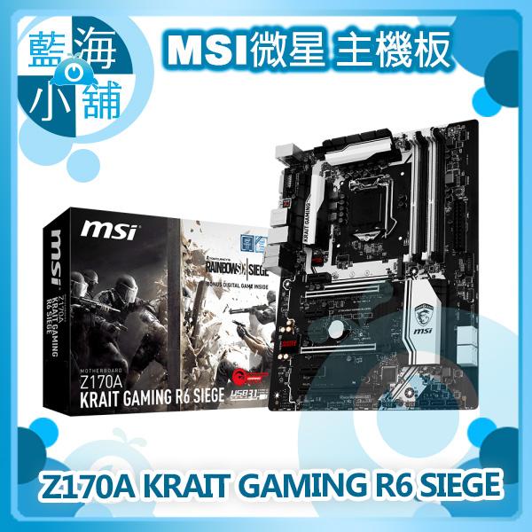 MSI 微星 Z170A KRAIT GAMING R6 SIEGE 主機板--售完為止