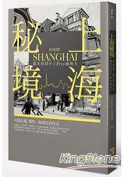 上海秘境:觀光客到不了的50個地方