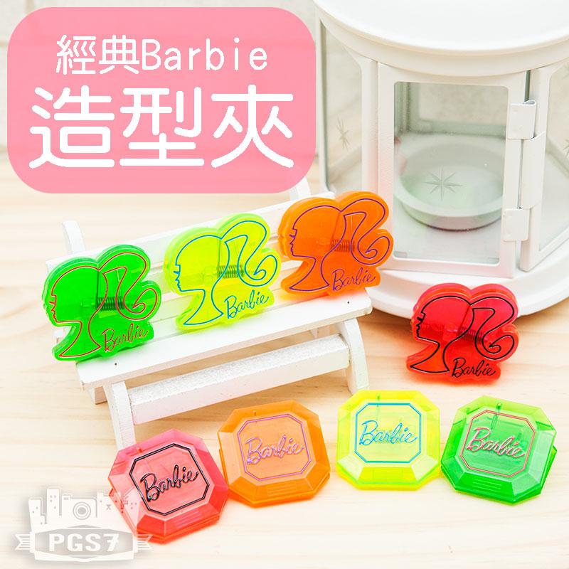 PGS7 裝飾夾子 - 日本芭比系列商品 - 經典 芭比 Barbie 造型透明夾 萬用夾 夾子