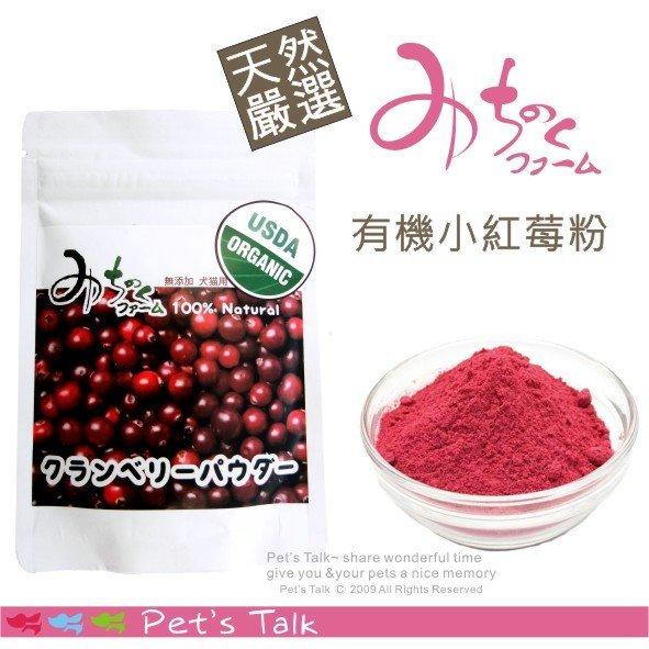 Michinokufarm有機小紅莓粉/蔓越莓粉 *泌尿道*眼睛*抗氧化保健品 Pet's Talk