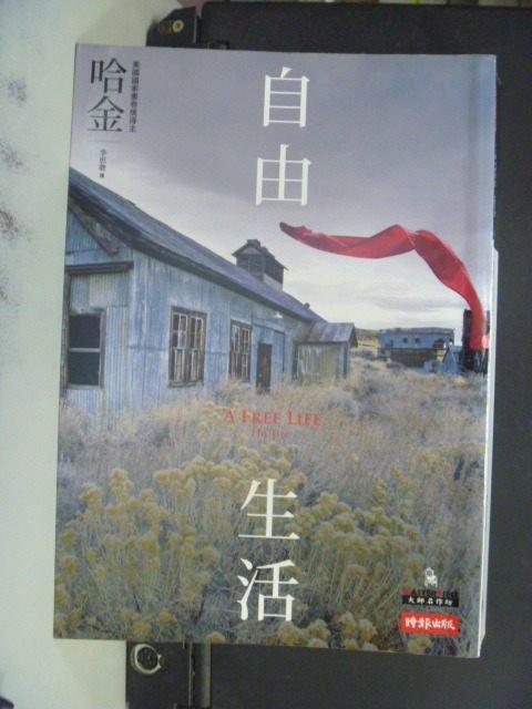 【書寶二手書T2/翻譯小說_GSX】自由生活_哈金, Ha Jin, 季思聰