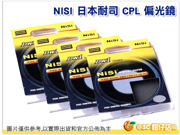 日本耐司 NISI CPL 67mm 偏光鏡 超薄 多層鍍膜 減少暗角 廣角薄框 專業級 公司貨