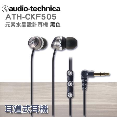 """鐵三角 耳塞式耳機 ATH-CKF505 施華洛世奇元素水晶【黑/棕/淺藍/粉/淺粉/白】""""正經800"""""""