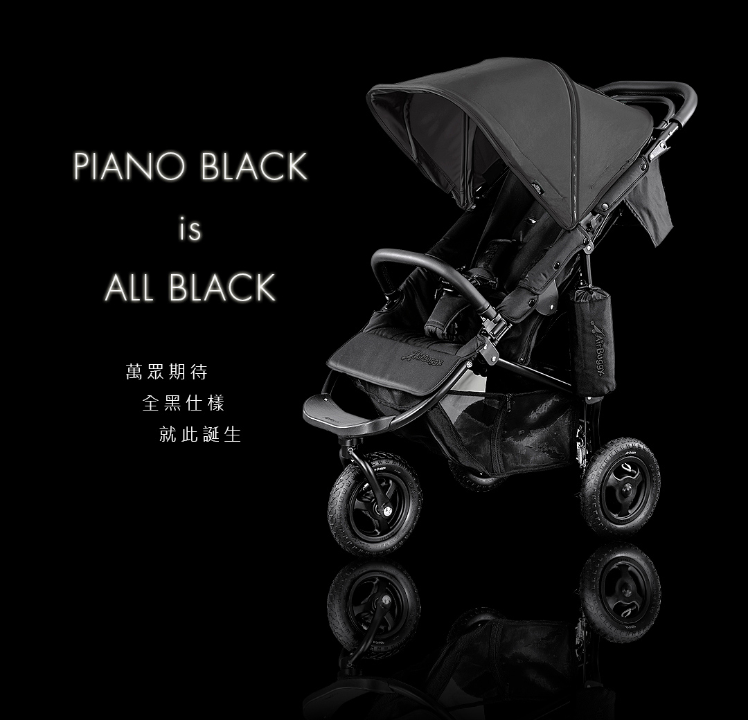 AirBuggy COCO PREMIER PIANO BLACK 鋼琴黑