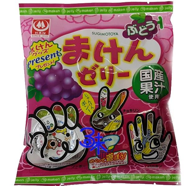 (日本) 杉本屋果凍- 葡萄 1包 154 公克 特價 69 元 【4901818221457 】 (葡萄果凍 剪刀 石頭 布 果凍)