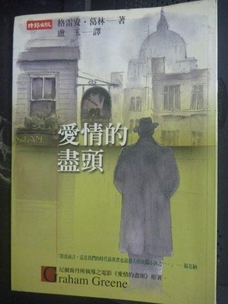 【書寶二手書T1/翻譯小說_LGC】愛情的盡頭_格雷安‧葛林,盧玉