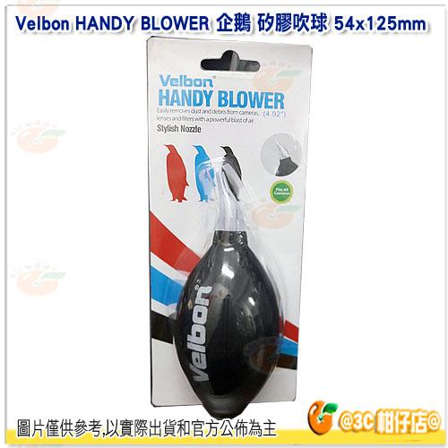 Velbon HANDY BLOWER 企鵝 矽膠吹球 吹球 吹塵球 空氣吹球 出風力強 不費力 54x125mm