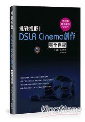 挑戰視野!DSLR Cinema創作完全自學