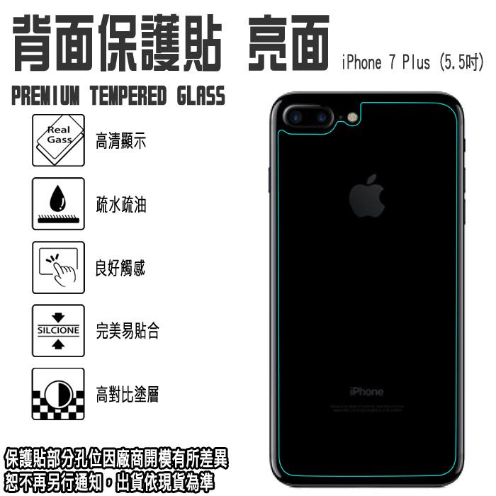 高透光背貼*5.5吋 iPhone 7 Plus/i7+ Apple 蘋果 亮面 透明隱形背貼/保護背貼/後貼/抗刮/高清保護貼/背面保護膜/TIS購物館