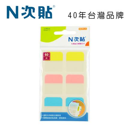 N次貼 66514 書寫型可再貼分類索引片 28x25mm 60片/3色/袋