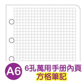 珠友 BC-85003 A6/50K 6孔萬用手冊內頁/方格筆記(80磅)40張(適用6孔夾)