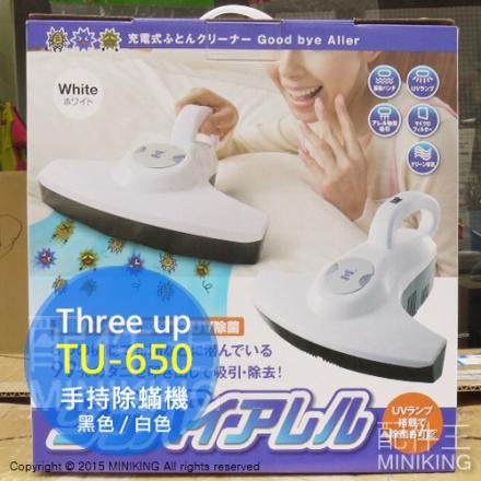 【配件王】現貨黑/白 日本 Three up TU-650 充電式手持 除蟎機 吸塵器 抗菌 紫外線 TU650 吸塵蹣