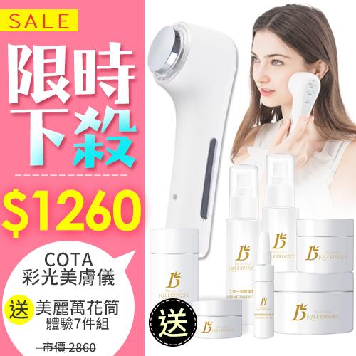 【COTA】彩光美膚儀 買就送 美麗萬花筒七件體驗組