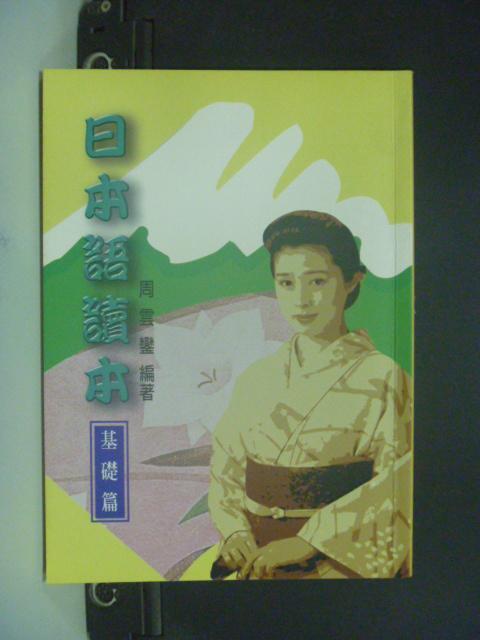 【書寶二手書T5/語言學習_NQX】日本語讀本(基礎篇)_週雲鑾