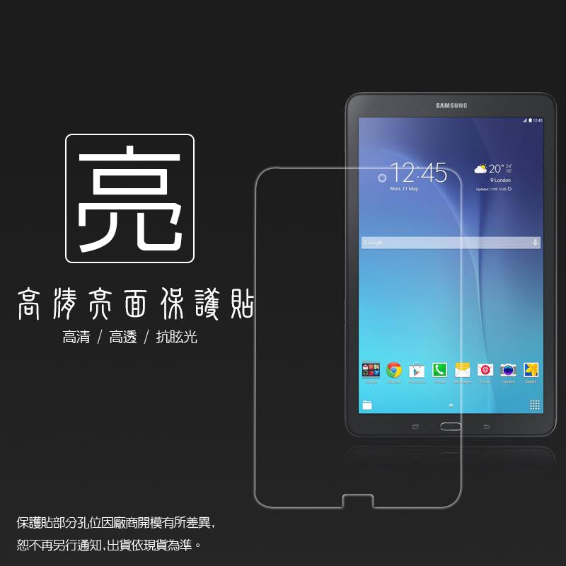 亮面螢幕保護貼 Samsung Galaxy Tab E 9.6吋 T560 (Wifi版) 平板保護貼