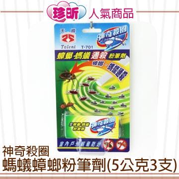 【珍昕】 神奇殺圈  螞蟻蟑螂粉筆劑3入~(5公克X3支) / 蟑螂螞蟻藥