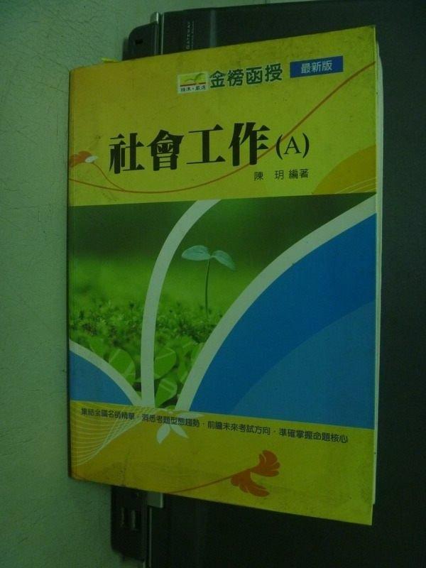 【書寶二手書T6/進修考試_KPW】社會工作_陳玥_民99_原價550