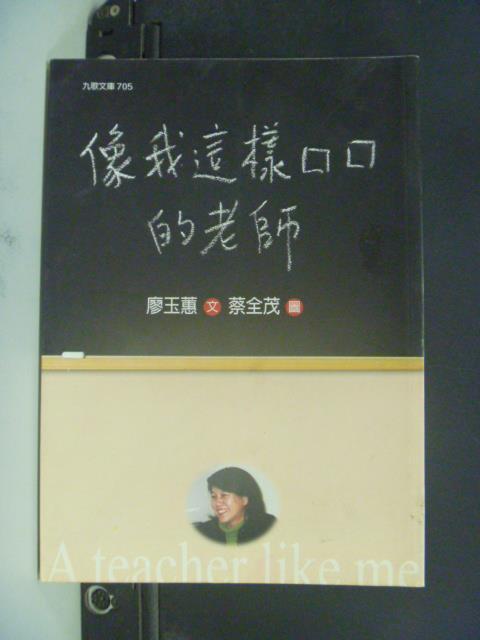 【書寶二手書T7/大學教育_GOA】像我這樣的老師_廖玉蕙