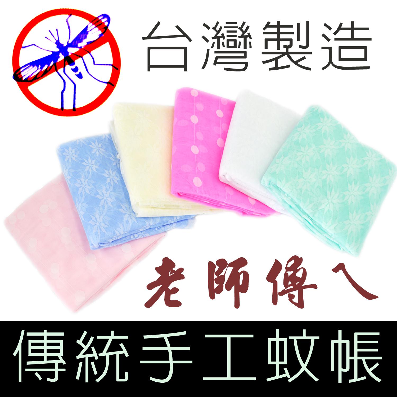 【名流寢飾家居館】專業老師傅.傳統手工蚊帳.9*6*6尺.全程臺灣製造