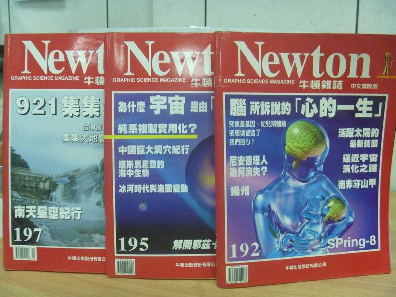 【書寶二手書T4/雜誌期刊_PBG】牛頓_192~197期間_共3本合售_腦所訴說的新的一生_921集集等