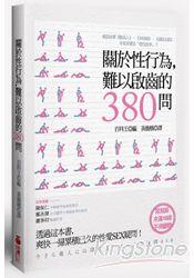 關於性行為,難以啟齒的380問:透過這本書,爽快一掃累積已久的性愛SEX疑問!