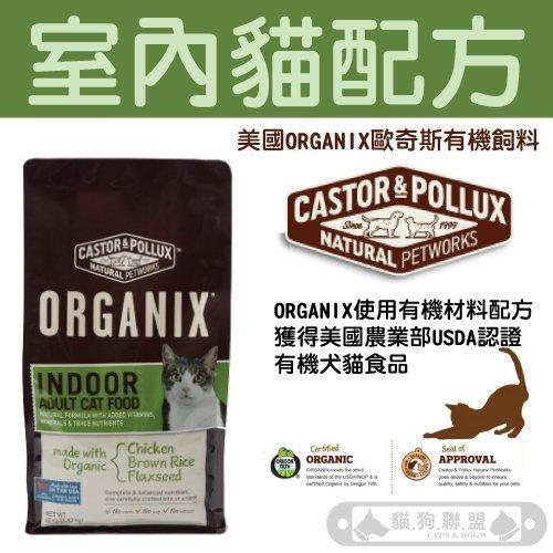 +貓狗樂園+ 美國ORGANIX歐奇斯【室內貓配方。40oz】660元