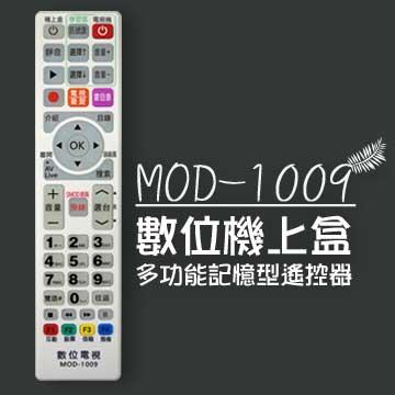 【企鵝寶寶】MOD-1009南部版-第四台有線電視數位機上盒遙控器(適用:凱擘大寬頻Kbro 台灣大寬頻 中嘉BB寬頻 新永安HYA 旺TV 南國NAN-KUO 中華電信MOD 鎮宇寬頻)