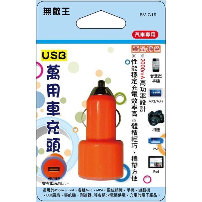 小玩子 無敵王 USB 萬用車充頭 車用電源 iPhone 點菸器 行車紀錄器 SV-C19