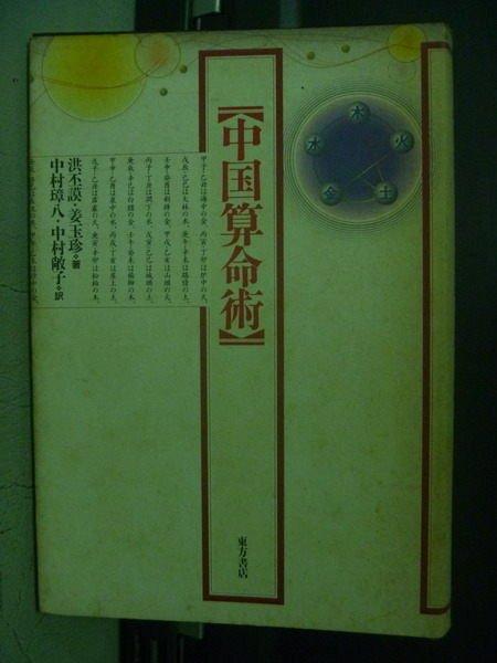 【書寶二手書T3/命理_OEV】中國算命術_洪丕謨_1992年_日文