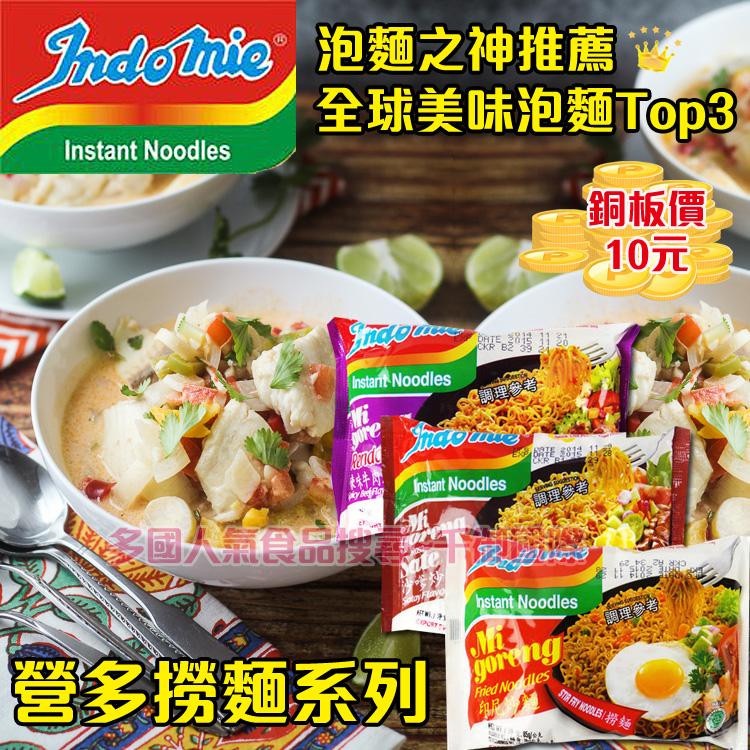 印尼Indomie營多撈麵 乾麵 炒麵 湯麵 全球十大美味泡麵TOP3 [ID86140743] 千御國際  印尼泡麵