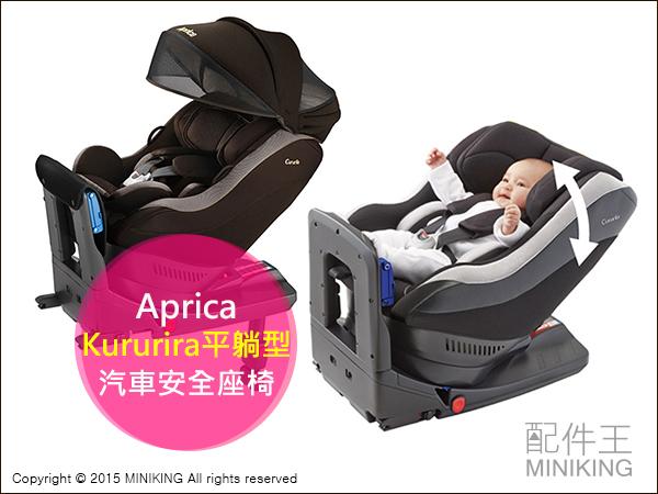 【配件王】日本代購 愛普力卡 Aprica Kururira 平躺型 嬰幼兒 汽車安全 臥床 座椅 七段式調整 可平躺 娃娃車