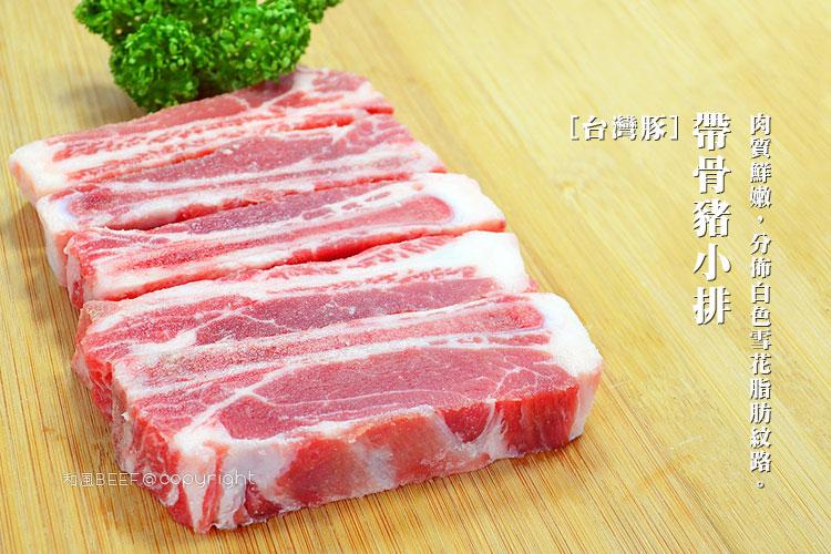 和風牛肉~酥脆口感~帶骨豬小排~梅花豬小排香脆美味上架