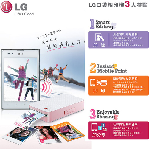 LG Pocket photo PD221 口袋相印機隨身印