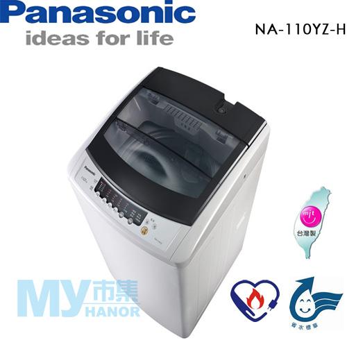 【含基本安裝】Panasonic 國際牌 NA-110YZ-H 11KG大海龍洗衣機(淡瓷灰)
