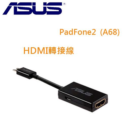 ASUS 華碩 PadFone2 (A68) 原廠 HDMI轉接線(13pin轉標準HDMI)