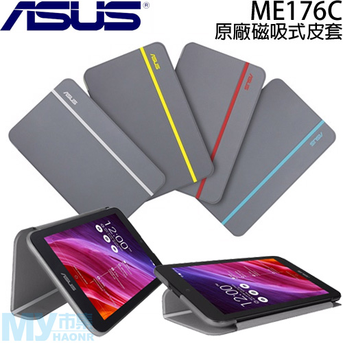 ASUS ME176C 華碩原廠 MagSmart Cover磁吸式多功能保護套