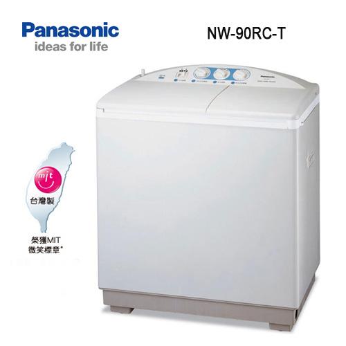 【含基本安裝】Panasonic 國際牌 NW-90RC-T 雙槽大海龍洗衣機